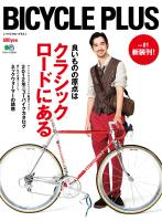 BICYCLE PLUS Vol.01