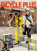 BICYCLE PLUS Vol.02