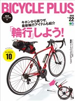 BICYCLE PLUS Vol.22