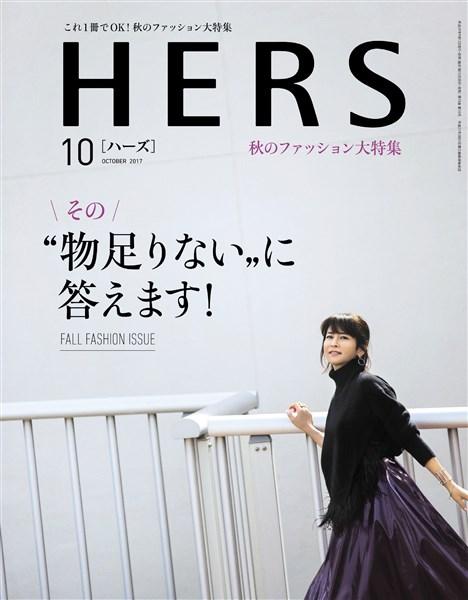 HERS (ハーズ) 2017年 10月号