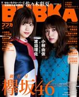 BUBKA(ブブカ) 2018年4月号
