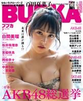 BUBKA(ブブカ) 2018年7月号
