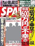 SPA! 2014年9/16・23合併号