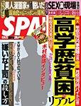 SPA! 2015年4/14・21合併号