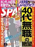 SPA! 2016年2/9・16合併号