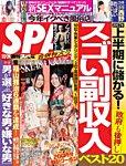 SPA! 2017年1/17・24合併号