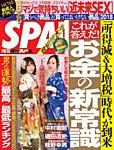 SPA! 2018年1/16・23合併号