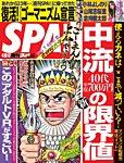 SPA! 2018年4/10・17合併号
