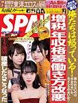 SPA! 2018年5/1・8合併号