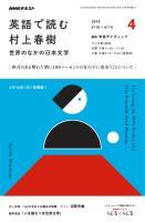 NHKラジオ 英語で読む村上春樹 世界のなかの日本文学 2016年4月号