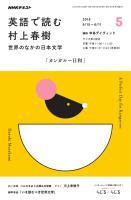 NHKラジオ 英語で読む村上春樹 世界のなかの日本文学 世界のなかの日本文学 2016年5月号