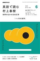 NHKラジオ 英語で読む村上春樹 世界のなかの日本文学 2016年6月号