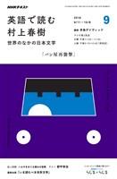 NHKラジオ 英語で読む村上春樹 世界のなかの日本文学 2016年9月号