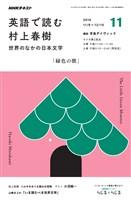 NHKラジオ 英語で読む村上春樹 世界のなかの日本文学 2016年11月号