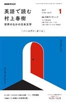 NHKラジオ 英語で読む村上春樹 世界のなかの日本文学 2017年1月号