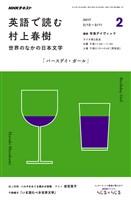 NHKラジオ 英語で読む村上春樹 世界のなかの日本文学 2017年2月号