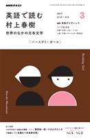 NHKラジオ 英語で読む村上春樹 世界のなかの日本文学 2017年3月号