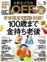 日経おとなのOFF 2016年3月号