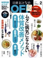 日経おとなのOFF 2017年2月号
