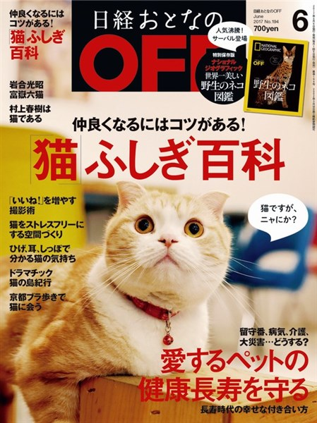 日経おとなのOFF 2017年6月号