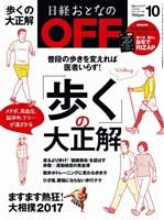 日経おとなのOFF 2017年10月号