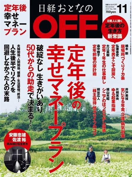 日経おとなのOFF 2017年11月号