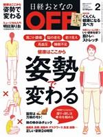 日経おとなのOFF 2018年2月号