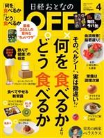 日経おとなのOFF 2018年4月号
