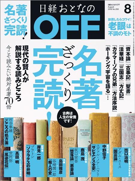 日経おとなのOFF 2018年8月号