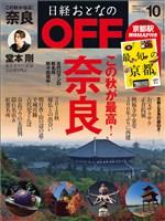 日経おとなのOFF 2018年10月号