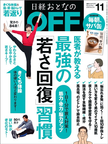 日経おとなのOFF 2018年11月号