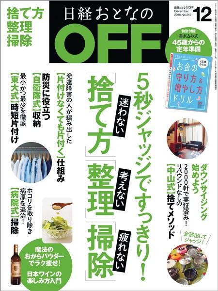 日経おとなのOFF 2018年12月号