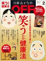 日経おとなのOFF 2019年2月号