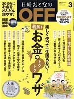日経おとなのOFF 2019年3月号