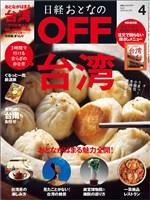 日経おとなのOFF 2019年4月号