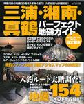 三浦・湘南・真鶴パーフェクト地磯ガイド 2011/05/31発売号