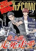 カチCOMI vol.3