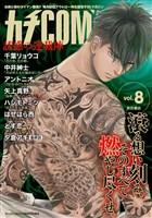 カチCOMI vol.8