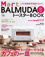 パンもおかずもおいしい! Mart BALMUDAトースターBOOK Martブックス VOL.24