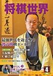 将棋世界 2015年4月号
