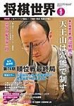将棋世界 2016年5月号