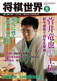 将棋世界 2017年11月号