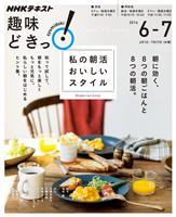 NHK 趣味どきっ!(水曜) 私の朝活 おいしいスタイル 2016年6月~7月