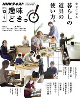 NHK 趣味どきっ!(水曜) 幸せになる 暮らしの道具の使い方。 2016年12月~2017年1月