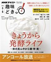 NHK 趣味どきっ!(水曜) きょうから発酵ライフ ~体の真ん中から健・幸・美~ 2017年4月~5月