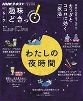 NHK 趣味どきっ!(水曜) わたしの夜時間 2017年6月~7月