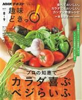 NHK 趣味どきっ!(水曜) プロの知恵でカラダ喜ぶベジらいふ 2017年8月~9月