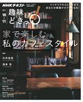 NHK 趣味どきっ!(水曜) 家で楽しむ 私のカフェスタイル 2017年10月~11月