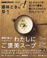NHK 趣味どきっ!(水曜) 簡単! 極上! ヘルシー! わたしにご褒美スープ 2017年12月~2018年1月
