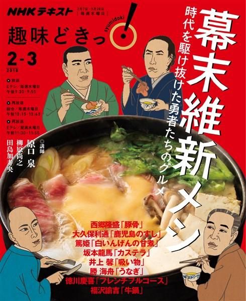 NHK 趣味どきっ!(水曜) 幕末維新メシ 2018年2月~3月